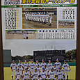 平成25年度 神奈川西選抜オールスター戦写真
